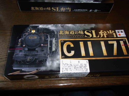SL弁当.jpg